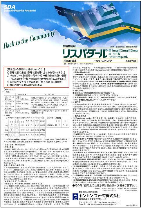 The Japanese Gallery of Psychiatric Art--Part3 リスパダール(リスペリドン)。2004年 臨床精神薬理
