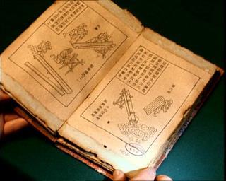 古代中国のロケット文献