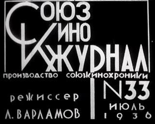 1936年のニュース